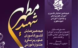 كسب رتبه سوم حيطه يادگيري الكترونيكي در جشنواره شهيد مطهري توسط مركز تحقيقات بيماريهاي قلب و عروق