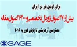 دسترسی آزمایشی به پایگاه اطلاعاتی SAGE