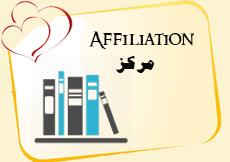 affiliation مرکز