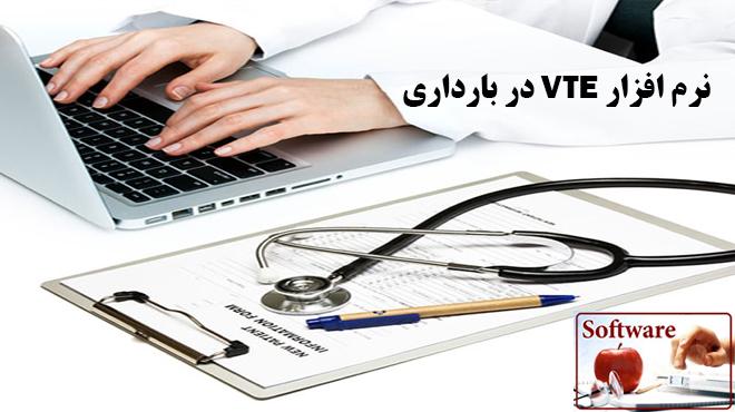 نرم افزار VTE در بارداری