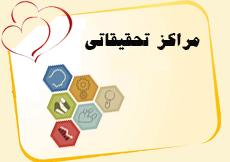 مراکز تحقیقاتی دانشگاه